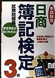 本試験型 日商簿記検定3級試験問題集 / 成美堂出版編集部 のシリーズ情報を見る