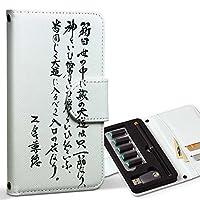 スマコレ ploom TECH プルームテック 専用 レザーケース 手帳型 タバコ ケース カバー 合皮 ケース カバー 収納 プルームケース デザイン 革 文字 漢字 文 013435