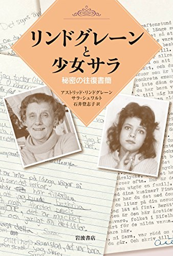 リンドグレーンと少女サラ――秘密の往復書簡の詳細を見る