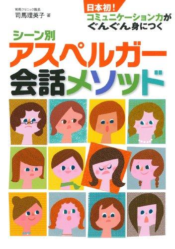 シーン別アスペルガー会話メソッド―日本初! コミュニケーション力がぐんぐん身につくの詳細を見る