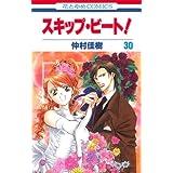 スキップ・ビート! 第30巻 (花とゆめCOMICS)