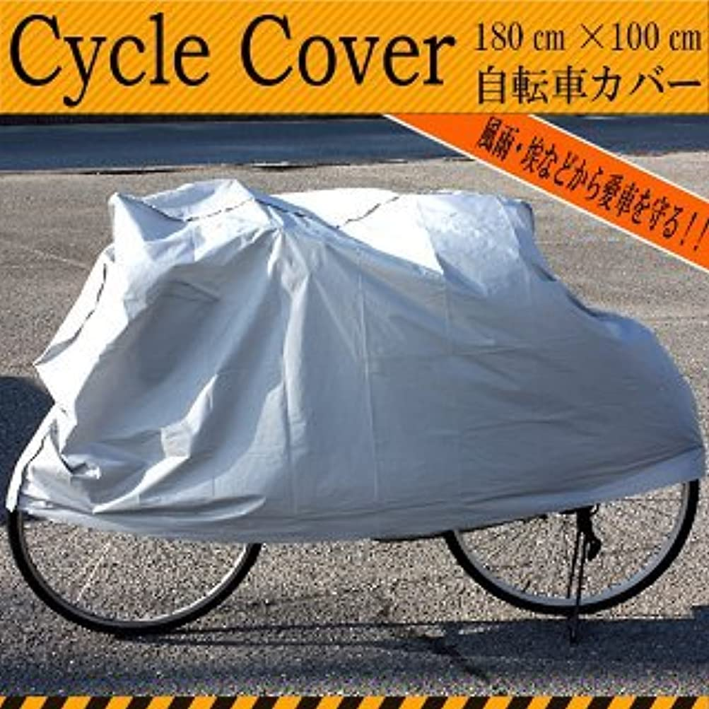 被る予測子世代自転車カバー(愛車を雨やホコリなどから守ります!サイズ180cm×100cm)