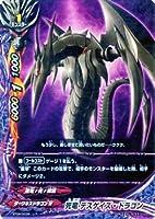 バディファイト 死竜 デスゲイズ・ドラゴン(ホロ仕様)/轟斬轟く!!(BF-BT04)/シングルカード