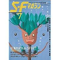 S-Fマガジン 1989年07月号 (通巻380号) 狂気の沙汰か、SFか!? 奇想SF特集