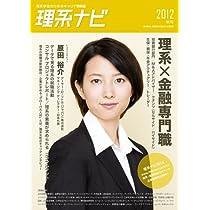 理系ナビ(2012秋号/金融・コンサル特集) ※2014年卒業予定者向け