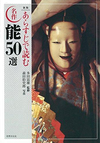 新版 あらすじで読む名作能50選 (日本の古典芸能)