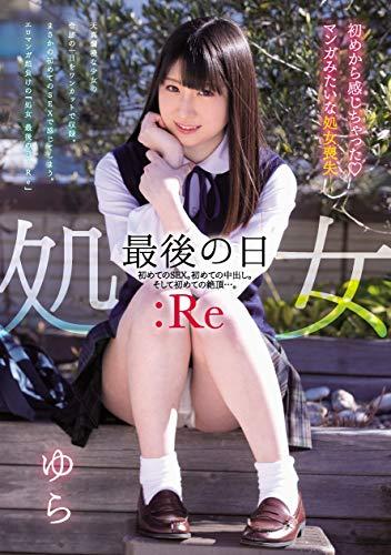 処女 最後の日:Re 無垢 [DVD]