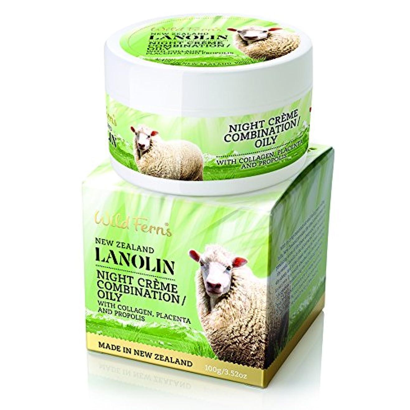 謎めいた免疫最大化するLanolin Nght Creme Combination