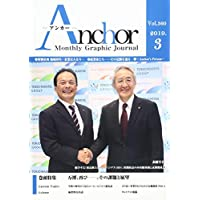 月刊 Anchor(アンカー) 2019-3月号
