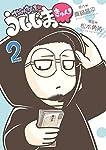 やみきんっ うしじまきゅん 2 (ビッグコミックススペシャル)
