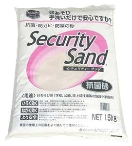 【抗菌・防カビ・防藻の砂】 セキュリティーサンド: 砂場用抗菌砂 15kg