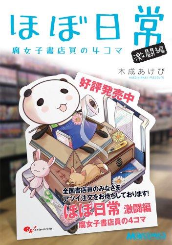 ほぼ日常 激闘編 腐女子書店員の4コマ (マジキューコミックス)の詳細を見る