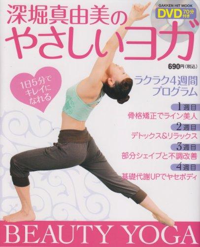 DVD付き 深堀真由美のやさしいヨガ (学研ヒットムック)の詳細を見る