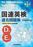 国連英検過去問題集 D級/E級 2015/2016年度実施