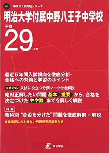 明治大学付属中野八王子中学校 平成29年度 (中学校別入試問題シリーズ)