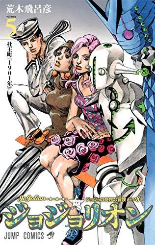 ジョジョリオン 5 (ジャンプコミックス)の詳細を見る
