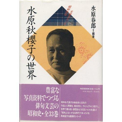 水原秋桜子の世界 (昭和俳句文学アルバム)