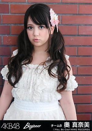 AKB48 公式生写真 Beginner 劇場盤 僕だけのvalue Ver. 【奥真奈美】