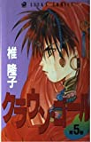 クラウンゴール  / 椎 隆子 のシリーズ情報を見る