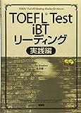 TOEFL Test iBTリーディング 実践編
