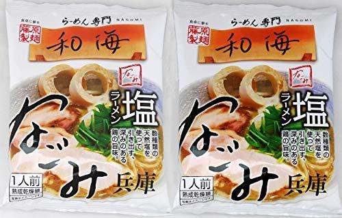 ご当地ラーメン 兵庫 ラーメン なごみ 藤原製麺【和海】 塩ラーメン 鶏だし 熟成乾燥麺 2食セット