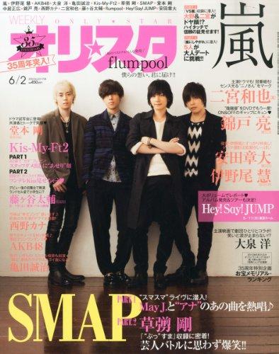 オリ☆スタ 2014年 6/2号 [雑誌] -