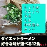 こんにゃくラーメン選べる【12食】 こんにゃくラーメン ダイエット ダイエット食品 こんにゃく麺