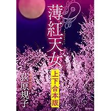 薄紅天女 【上下合本版】 (徳間文庫)