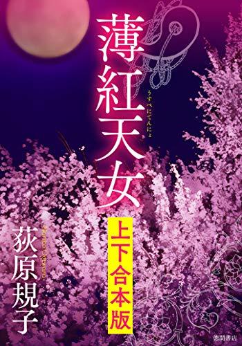 [画像:薄紅天女 【上下合本版】 (徳間文庫)]
