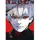 東京喰種トーキョーグール:re 7 (ヤングジャンプコミックス)