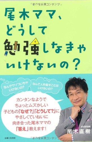 尾木ママ、どうして勉強しなきゃいけないの?の詳細を見る