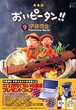 おいピータン!!(9) (ワイドKC)