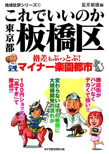 地域批評シリーズ7 これでいいのか東京都板橋区