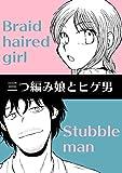 三つ編み娘とヒゲ男: 第一話
