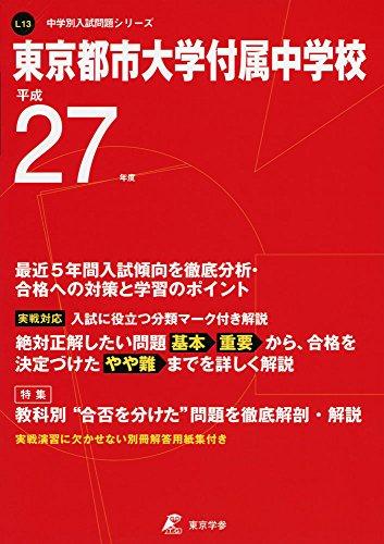 東京都市大学付属中学校 27年度用 (中学校別入試問題シリーズ)