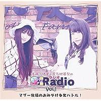 ラジオCD「後藤沙緒里と喜多村英梨のSEラジオ」Vol.1