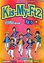 Kis‐My‐Ft2なぅ☆ (『キスマイ』超スペシャルエピソードBOOK)