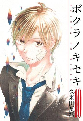 ボクラノキセキ 10巻 (IDコミックス ZERO-SUMコミックス)の詳細を見る