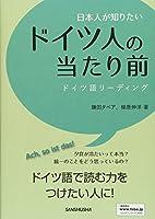 日本人が知りたいドイツ人の当たり前 ドイツ語リーディング