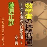 [オーディオブックCD]数学者の休憩時間~とっておきの日常生活(CD2枚組)