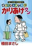 かりあげクン : 39 (アクションコミックス)