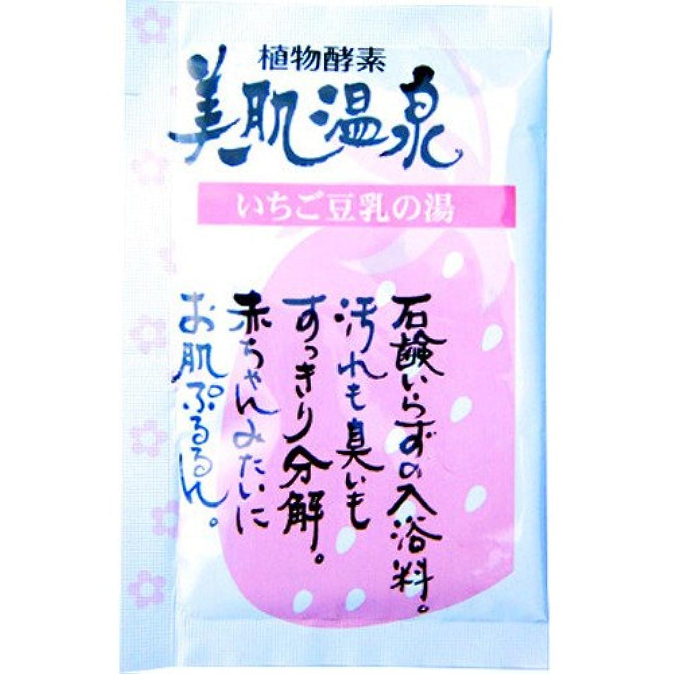 ピストルブルゴーニュアート植物酵素 美肌温泉 いちご豆乳の湯