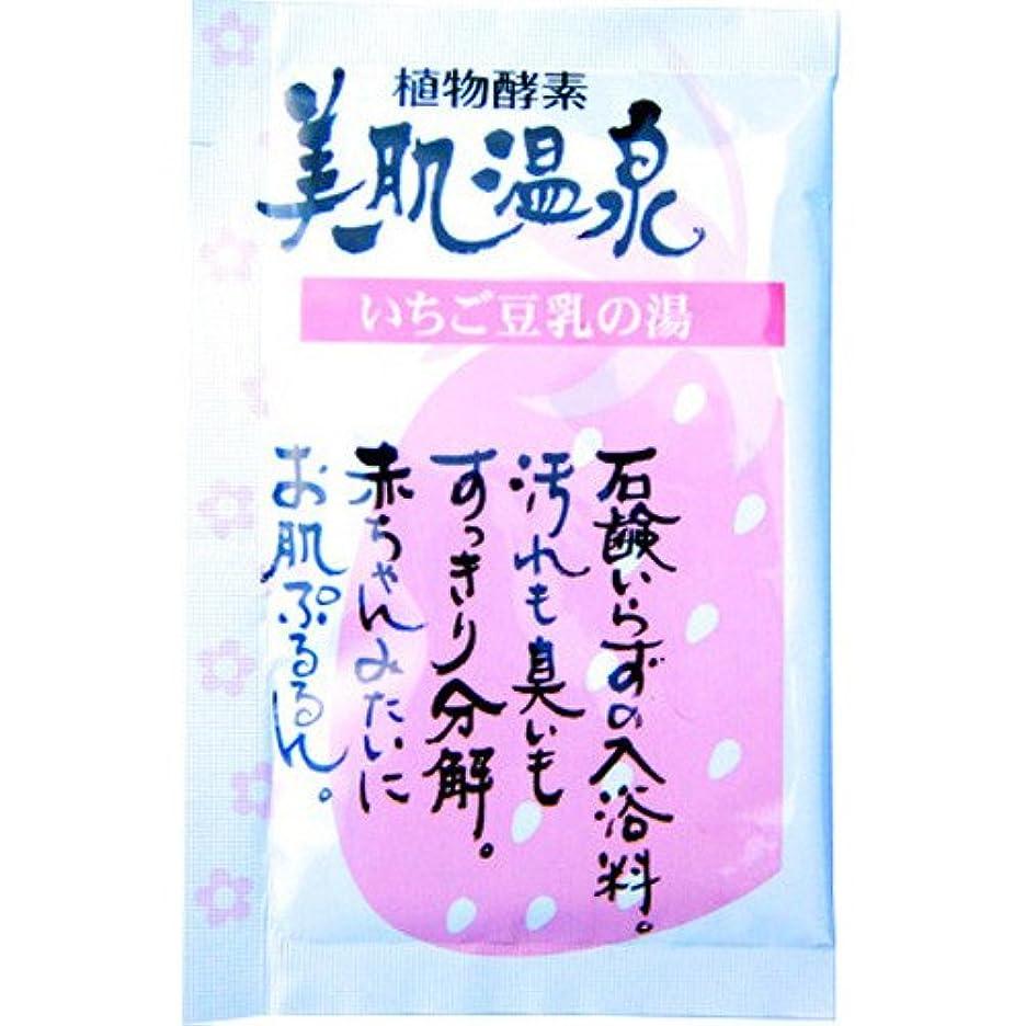 個性ソートほこりっぽい植物酵素 美肌温泉 いちご豆乳の湯
