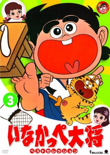いなかっぺ大将 ベストセレクション Vol.3  DVD
