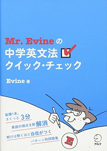 Mr. Evine の中学英文法クイック・チェック