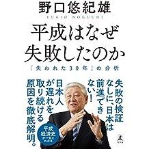 平成はなぜ失敗したのか 「失われた30年」の分析 (幻冬舎単行本)