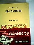 日本古典文学全集 26 新古今和歌集