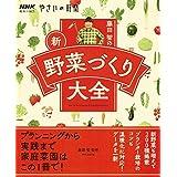 NHK趣味の園芸 やさいの時間 藤田 智の 新・野菜づくり大全 (生活実用シリーズ NHK趣味の園芸/やさいの時間)