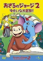 劇場版 おさるのジョージ2/ゆかいな大冒険![AmazonDVDコレクション]