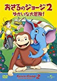 劇場版 おさるのジョージ2/ゆかいな大冒険![AmazonDVD...